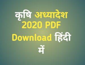 कृषि अध्यादेश 2020 pdf Download